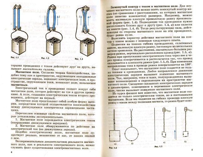 Иллюстрация 1 из 11 для Физика: Учебник для 11 классов общеобразовательных учреждений: базовый и профильный уровни - Мякишев, Буховцев, Чаругин | Лабиринт - книги. Источник: Лабиринт