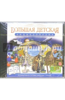 Большая детская энциклопедия (CDpc)
