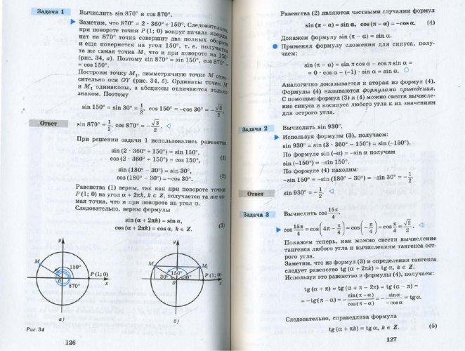 Иллюстрация 1 из 38 для Алгебра. 9 класс. Учебник - Алимов, Ткачева, Колягин, Шабунин, Сидоров, Федорова   Лабиринт - книги. Источник: Лабиринт