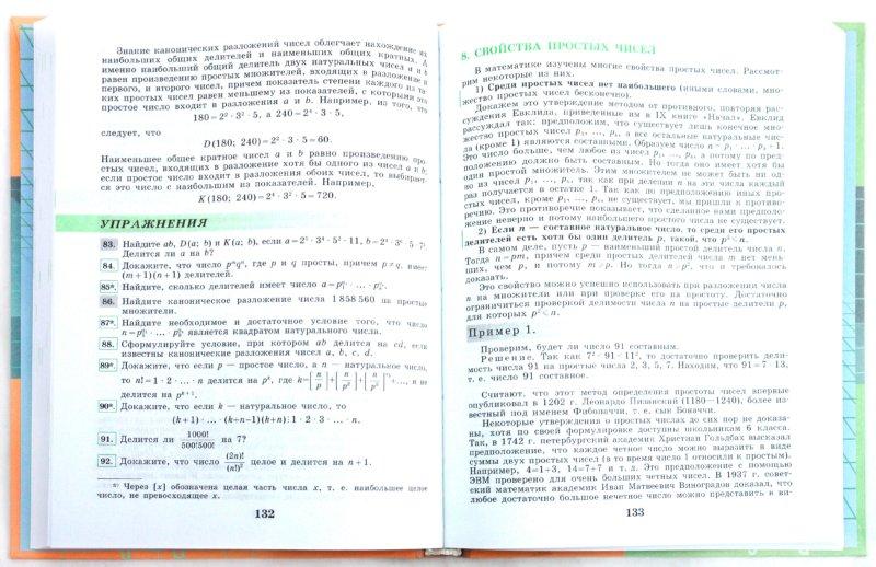 Иллюстрация 1 из 4 для Алгебра: учебник для учащихся 8 класса с углубленным изучением математики - Виленкин, Виленкин, Сурвилло | Лабиринт - книги. Источник: Лабиринт