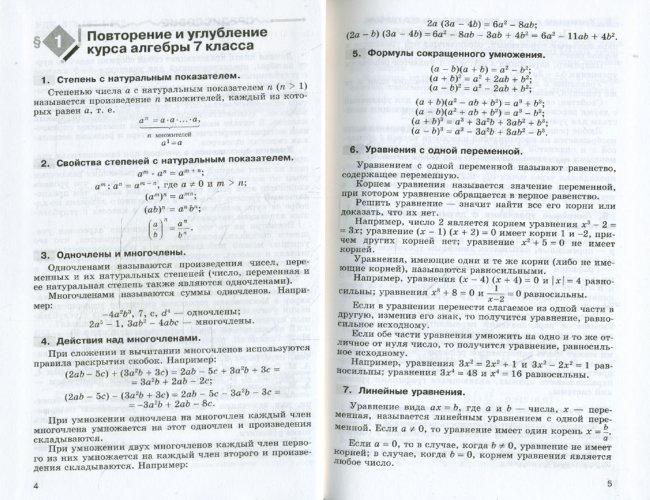 Скачать ГДЗ по алгебре 7 класс Гельфман 2013