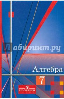 Алгебра Алимов 9 Класс Учебник Читать