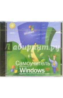 Самоучитель Microsoft Windows XP (CDpc)