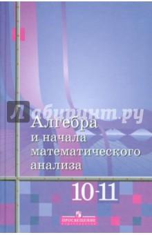 Алгебра и начала математического анализа. 10-11 класс. Учебник. Базовый уровень