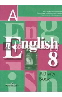 Гдз по Английскому языку за 8 Класс Решебники и Рабочие Тетради