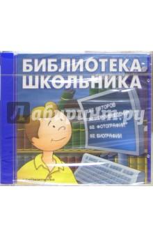 Библиотека школьника (CDpc)