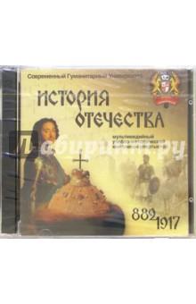 История Отечества. 882-1917 (2CDpc)