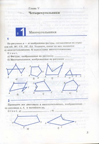 ГДЗ Геометрия 7 класс Атанасян (рабочая тетрадь)