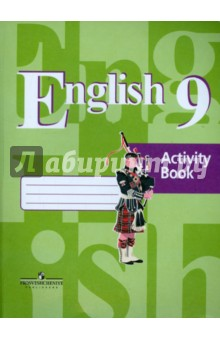 Английский язык. 9 класс. Рабочая тетрадь. Учебное пособие. ФГОСАнглийский язык (5-9 классы)<br>Рабочая тетрадь является составным компонентом УМК Английский язык для 9 класса общеобразовательных организаций и предназначена для активации и закрепления лексико-грамматического материала учебника.<br>Рабочая тетрадь может использоваться как на уроке, так и для самостоятельных занятий дома.<br>Содержание рабочей тетради соответствует требованиям Федерального государственного образовательного стандарта основного общего образования.<br>4-е издание.<br>