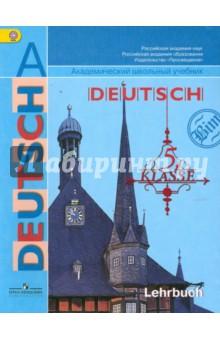Гдз по Немецкому языку 6 Класс Издательство Просвещение
