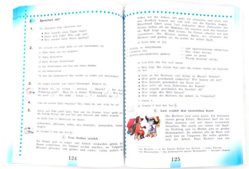 Иллюстрация 1 из 15 для Немецкий язык. 5 класс: учебник для общеобразовательных учреждений. ФГОС - Бим, Рыжова | Лабиринт - книги. Источник: Лабиринт
