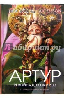 Артур и война двух миров: Книга четвертая