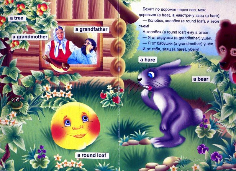 Иллюстрация 1 из 5 для Изучаем английский. Колобок | Лабиринт - книги. Источник: Лабиринт