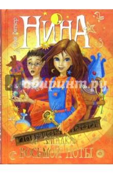 Нина и загадка Восьмой Ноты: Книга вторая