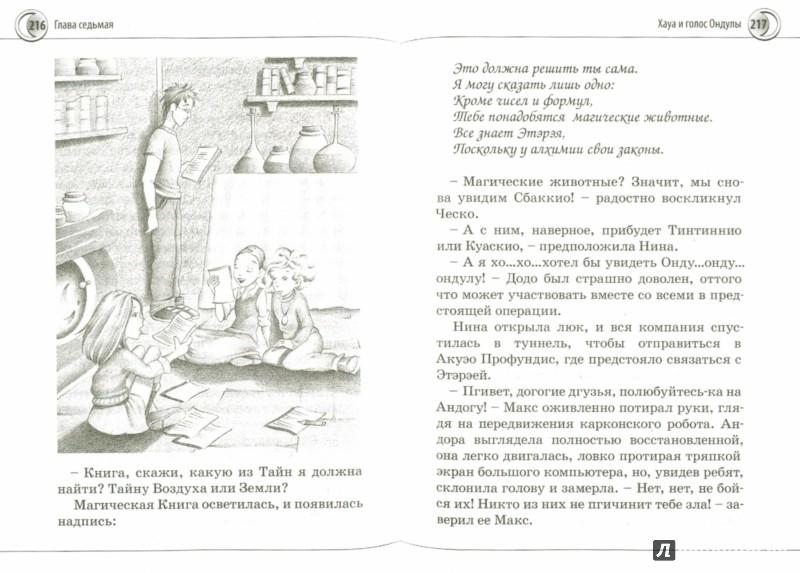 Иллюстрация 1 из 18 для Нина и загадка Восьмой Ноты: Книга вторая - Муни Витчер | Лабиринт - книги. Источник: Лабиринт