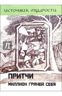 Якушев Андрей Притчи. Миллион граней себя