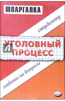 Белоусов Михаил Сергеевич Шпаргалка по уголовному процессу