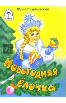 Разумовский Юрий Новогодняя елочка
