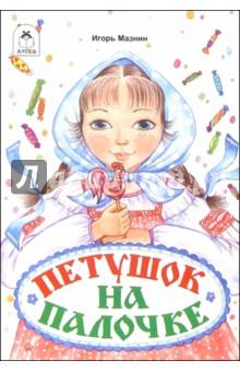 Мазнин Игорь Александрович Петушок на палочке