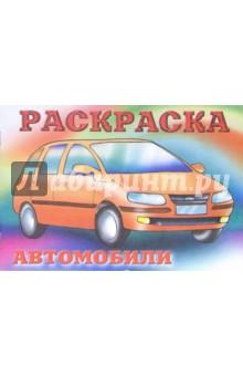 Автомобили-33 (оранжевое на синем)