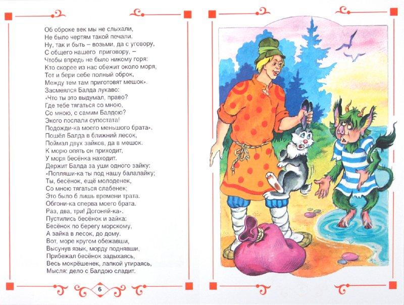 Иллюстрация 1 из 16 для Сказка о попе и работнике Балде - Александр Пушкин | Лабиринт - книги. Источник: Лабиринт