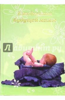 Ежедневник будущей мамы 4458 (младенец в капусте)