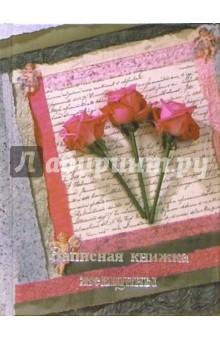 Записная книжка женщины 4517 (розы)