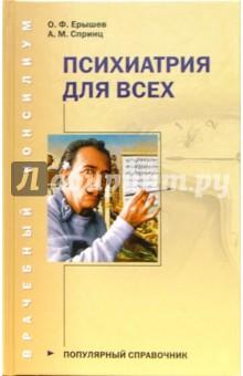 Ерышев Олег Психиатрия для всех: популярный справочник