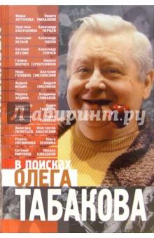 В поисках Олега Табакова