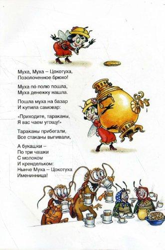 Иллюстрация 1 из 21 для Муха-Цокотуха - Корней Чуковский   Лабиринт - книги. Источник: Лабиринт