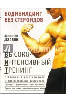 Дарден Эллингтон Бодибилдинг без стероидов