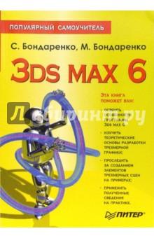 Бондаренко Сергей, Бондаренко Марина 3ds max 6. Популярный самоучитель