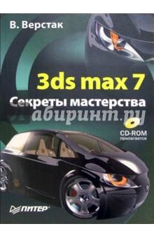 Верстак Владимир Антонович 3ds max 7. Секреты мастерства (+ CD-ROM)