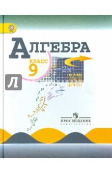 Алгебра. 9 класс. Учебник. ФГОСМатематика (5-9 классы)<br>Данный учебник является заключительной частью трёхлетнего курса алгебры для общеобразовательных организаций. Новое издание учебника дополнено и переработано. Его математическое содержание позволяет достичь планируемых результатов обучения, предусмотренных ФГОС. В задачный материал включены новые по форме задания: задания для работы в парах и задачи-исследования. В конце учебника приводится список литературы, дополняющей его.<br>Рекомендовано Министерством образования и науки Российской Федерации.<br>5-е издание.<br>