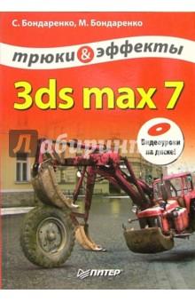 Бондаренко Сергей, Бондаренко Марина 3ds max 7. Трюки и эффекты (+CD)