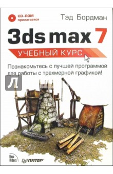 Бордман Тэд 3ds max 7. Учебный курс (+ CD)