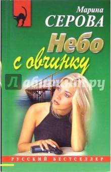 Серова Марина Сергеевна Небо в овчинку: Повесть
