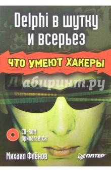 Delphi в шутку и всерьез: что умеют хакеры (+ CD-ROM)
