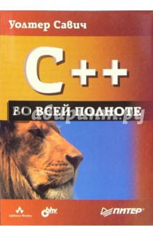 Савич Уолтер C++ во всей полноте