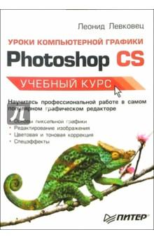 Левковец Леонид Борисович Уроки компьютерной графики. Photoshop CS