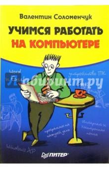 Соломенчук Валентин Георгиевич Учимся работать на компьютере
