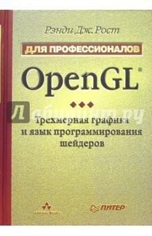 Рост Дж. Рэнди OpenGL. Трехмерная графика и язык программирования шейдеров. Для профессионалов