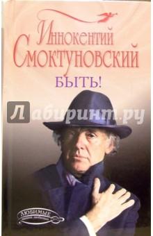 Смоктуновский Иннокентий Михайлович Быть!