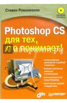 Романиэлло Стивен Photoshop CS для тех, кто понимает! (+CD)