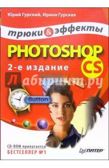 Гурский Юрий Анатольевич Photoshop CS. Трюки и эффекты (+CD). - 2-е изд.