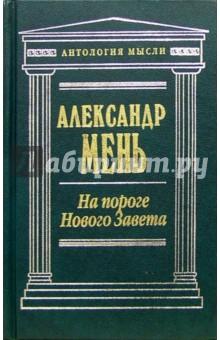Мень Александр На пороге Нового Завета