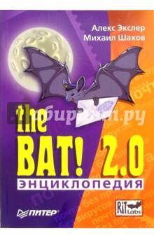 Экслер Алекс Энциклопедия The Bat! 2.0