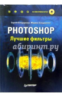 Бондаренко Сергей, Бондаренко Марина Photoshop. Лучшие фильтры (+CD)
