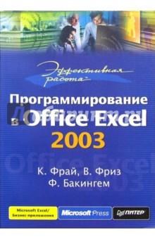Фрай Кертис Эффективная работа: программирование в Office Excel 2003