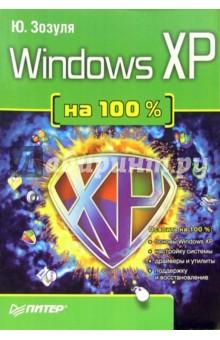 Зозуля Юрий Николаевич Windows XP на 100%